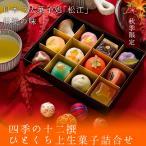 冬季限定 四季の十二撰 ひとくち上生菓子詰合せ(黒漆箱・風呂敷包み) 和菓子 送料無料