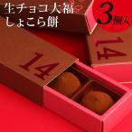 """バレンタイン 和チョコ """"生チョコ大福""""しょこら餅3個入 15セット以上のご購入で送料無料"""