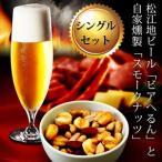 父の日 2017 松江地ビール「ビアへるん」と自家燻製「スモークナッツ」のシングルセット(地ビール4本とナッツ16袋) 送料無料