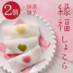 【日本三大菓子処の伝統技】縁ありて福来たる♪