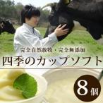 完全自然放牧&完全無添加 四季のカップソフトクリーム8個セット 送料無料(北海道・沖縄を除く)
