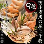 鳥取県境港 田手商店の極上干物9種 送料無料