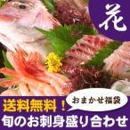 其它 - 旬のお刺身盛り合わせ3〜4人前(花) 送料無料