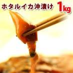 ホタルイカ(沖漬け)約1kg(約250g×4パック) 山陰沖産 ほたるいか 送料無料