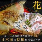 父の日 2017 日本海の特撰魚介詰合せ(花) 風呂敷包み 送料無料
