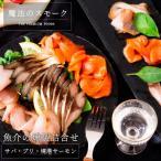 干物, 薫制 - 魔法のスモーク 魚介の燻製詰合せ(サバ・ブリ・ハタハタ) 風呂敷包み 送料無料