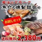 魔法のスモーク 魚介の燻製(サバ・ブリ・ハタハタ)お試しセット(ご自宅用簡易パッケージ) 送料無料