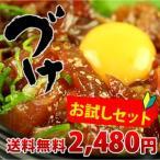 ショッピングお試しセット 日本海の天然地魚 「づけ」3種お試しセット(ご自宅用簡易パッケージ) 送料無料