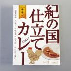 有田食品 紀の国仕立てカレー チキン(200g) 和歌山県産の紀州うめどり使用
