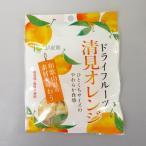 JA紀南 ドライフルーツ 清見オレンジ(35g) -
