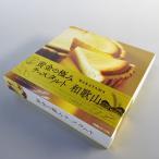 オカザキ紀芳庵 黄金の極みチーズタルト 和歌山(1個入)