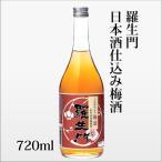 田端酒造 羅生門 日本酒仕込み梅酒 (720ml)
