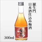 田端酒造 羅生門 日本酒仕込み梅酒 (300ml)