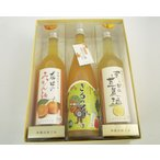 送料無料 和歌山のみかんで造ったお酒3本セット 「其の2」(720ml×3本)