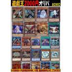 【オリパ】遊戯王 2000円 【限定200口】