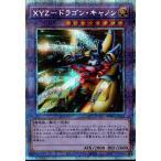 XYZ−ドラゴン・キャノン(海外イラスト) 【WPP2-JPS01】【PSC】_