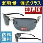 偏光サングラス EDWIN サングラス 偏光レンズ エドウィン メンズサングラス エドウイン ゴルフ 野球 自転車