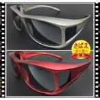 オーバーグラス 偏光サングラス UVカット 冒険王 SC-10S メガネの上から サングラス  UVカット 送料無料