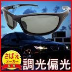スポーツサングラス メンズ レディース 野球 偏光 サングラス UVカット ゴルフ ランニング 調光サングラス