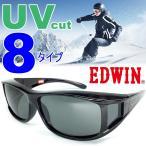 スノーボード スキー  ゴーグル EDWIN 偏光 調光レンズも選択可 スノーゴーグル オーバー サングラス スノボ メンズ レディース エドウィン オーバーグラス