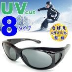 偏光サングラス UV カット 花粉症 メガネ PM2.5 送料無料 オーバーグラス 冒険王 sc-20 花粉 メンズ レディース メガネ拭き