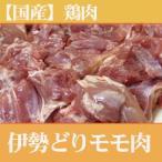 伊勢どり モモ肉(三重県産)(1kg)(業務用)(バーベキュー)(焼き鳥)(まとめ買い)