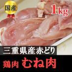 赤どり胸肉1kg 国産鶏肉(三重県産)