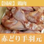 鶏肉 赤どり手羽元(三重県産)(1kg)(業務用)(バーベキュー)(焼肉)(フライドチキン)