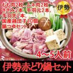 伊勢赤どり鍋セット 4〜5人前 ギフト お歳暮 水炊き