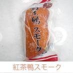 紅茶鴨スモーク【業務用】