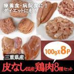 皮なし国産鶏肉8種セット 三重県産 100g×8種×1セット