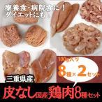 皮なし国産鶏肉8種セット 三重県産 100g×8種×2セット