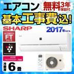 工事費込みセット ルームエアコン 冷房/暖房:6畳程度 シャープ AC-227FT-W FTシリーズ シンプルモデル