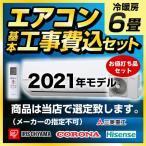 エアコン 6畳用 工事費込みセット お値打ち品 3年保証付 2021年モデル ルームエアコン 冷房/暖房:6畳程度 エアコン福袋 クーラー リフォーム 冷暖房6畳 100V