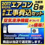 工事費込みセット エアコン 8畳用 空気清浄機能付 AIRCON-2017-08-AR-KJ エアコン福袋 当店人気工事セット 本体