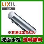 AM-200C INAX 洗面水栓 洗面所 洗面台 蛇口 ワンホール