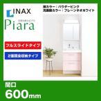 洗面台 LIXIL リクシル INAX ピアラ 600mm 洗面化粧台 AR1FH-605SY-MAR-602TXU