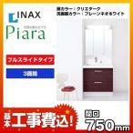 お得な工事費込セット(商品+基本工事) 洗面台 LIXIL リクシル INAX ピアラ 750mm 洗面化粧台 AR1FH-755SY-MAR1-753TXU-KJ