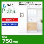 洗面台 LIXIL リクシル INAX ピアラ 750mm 洗面化粧台 AR1H-755SY-MAJX1-753TZJU