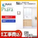 お得な工事費込セット(商品+基本工事) 洗面台 LIXIL リクシル INAX ピアラ 750mm 洗面化粧台 AR1H-755SY-MAJX1-753TZJU-KJ