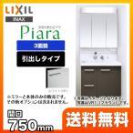 洗面台 LIXIL リクシル INAX ピアラ 750mm 洗面化粧台 AR1H-755SY-MAR1-753TXU
