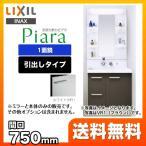 洗面台 LIXIL リクシル INAX ピアラ 750mm 洗面化粧台 AR1H-755SY-MARE-751XU