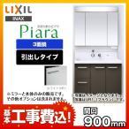 お得な工事費込セット(商品+基本工事) 洗面台 LIXIL リクシル INAX ピアラ 900mm 洗面化粧台 AR1H-905SY-MAR1-903TXU-KJ