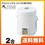 ARC-T104-W アルファックス・コイズミ 炊飯器 AL COLLE(アルコレ)  タイマー付ミ...