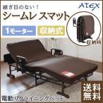 AX-BE634N ベッド アテックス
