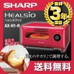 ウォーターオーブン シャープ AX-H1-R ヘルシオ グリエ ウォーターオーブン専用機