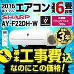 商品工事無料3年保証付き 工事費込みセット ルームエアコン 6畳用 シャープ AY-F22DH-W-KJ