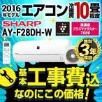 商品工事無料3年保証付き 工事費込みセット ルームエアコン 10畳用 シャープ AY-F28DH-W-KJ