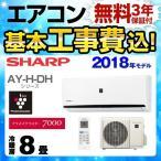 工事費込みセット ルームエアコン 冷房/暖房:8畳程度 シャープ AY-H25DH-W AY-H-DHシリーズ