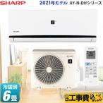 エアコン 6畳 工事費込みセット AY-N-DHシリーズ ルームエアコン 冷房/暖房:6畳程度 シャープ AY-N22DH-W